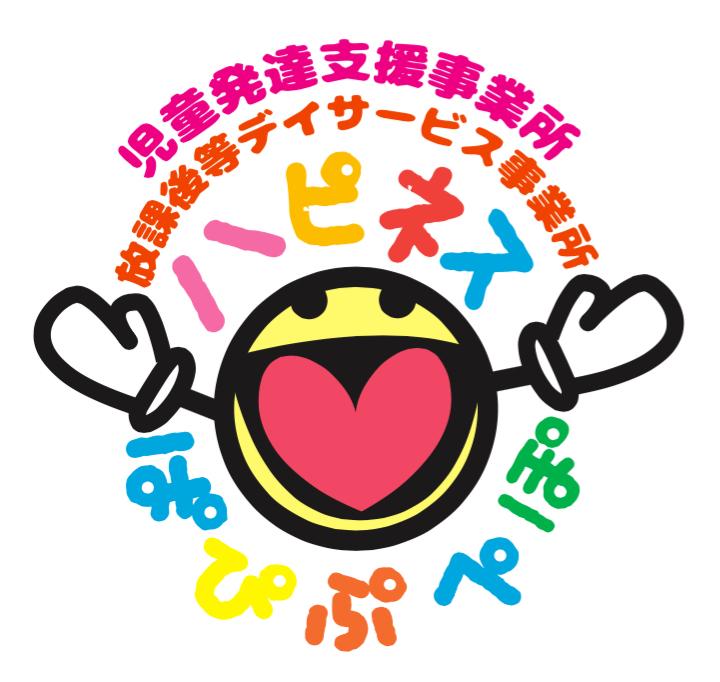児童発達・放課後等デイ ハピネス&ぱぴぷぺぽ